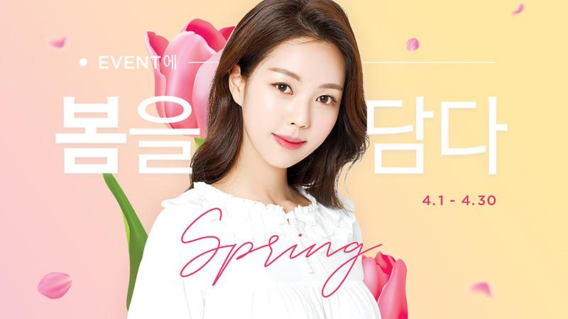 봄을 담은 4월 BLS 이벤트
