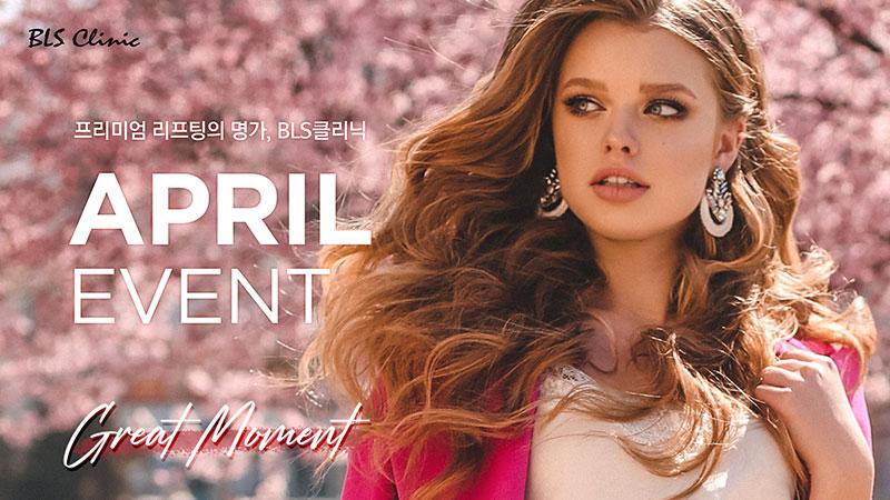 BLS 잠실점 4월 이벤트
