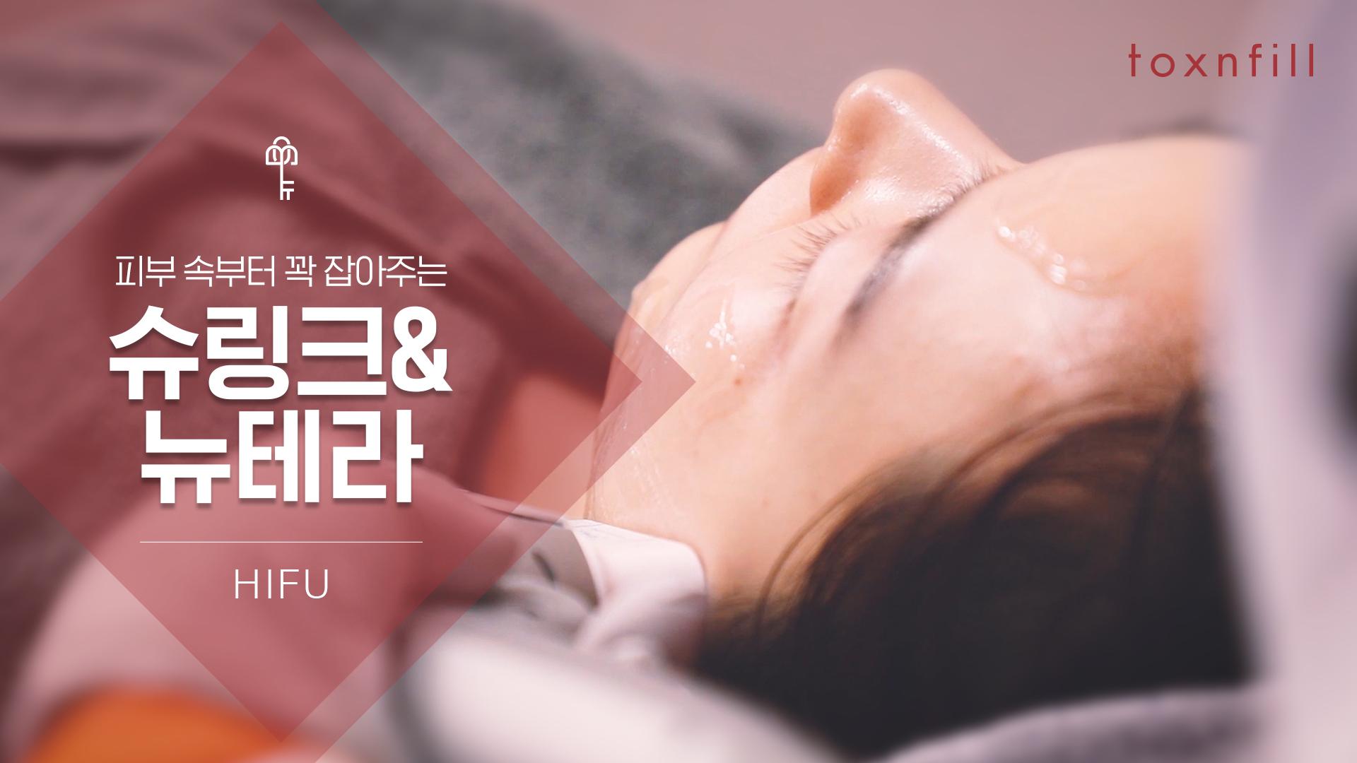 [고객감사EVENT] 슈링크/뉴테라