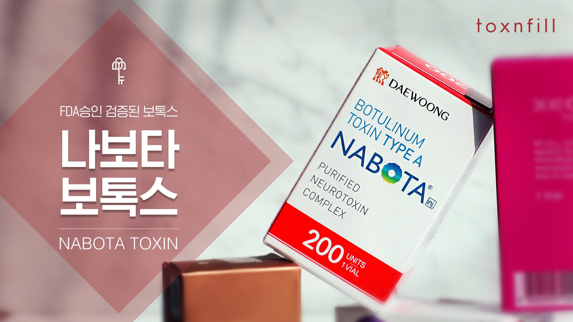 [1월 EVENT] FDA승인 나보타보톡스