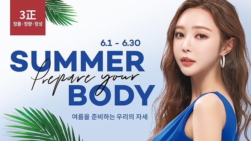 6월 여름맞이 EVENT