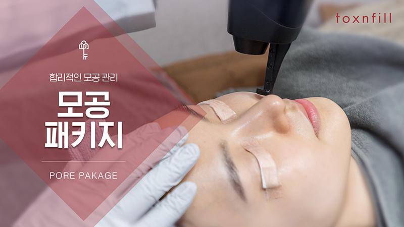 흉터 모공레이저 (프락셀/스타룩스/시크릿)