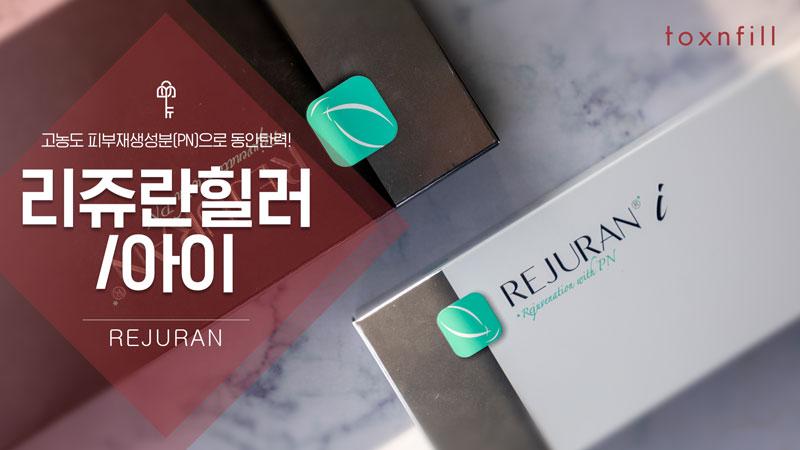 리쥬란힐러/리쥬란아이
