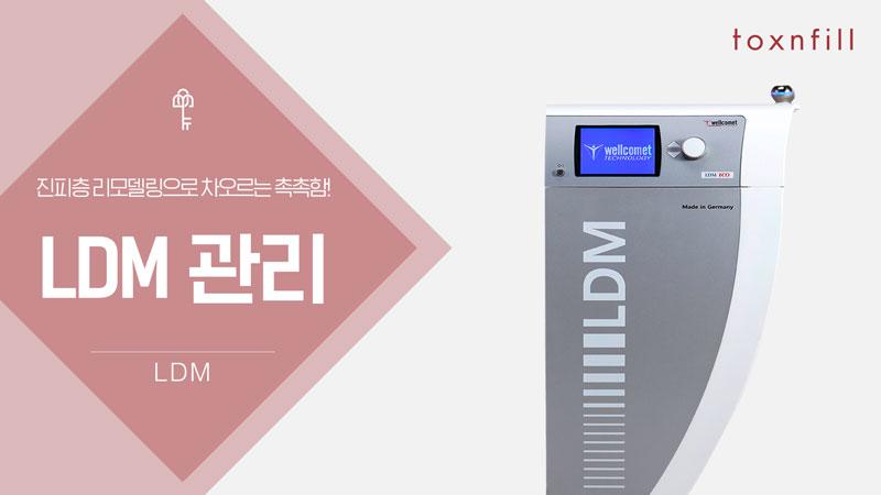 LDM/화이트닝/재생/수분케어