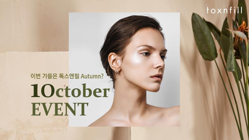 수원인계점 10월 이벤트