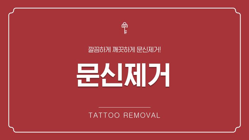 [EVENT] 단색문신제거[오백원 동전/명함크기]