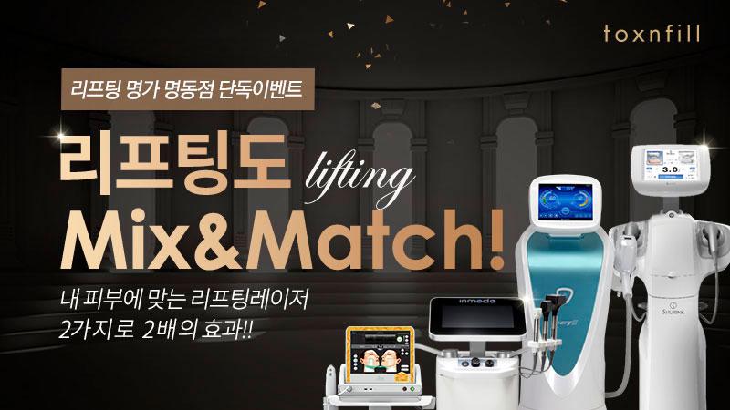 리프팅도 Mix&Match!