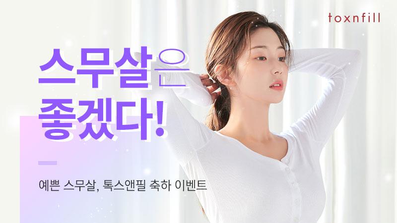 톡스앤필 수원인계점 1월 단독 이벤트