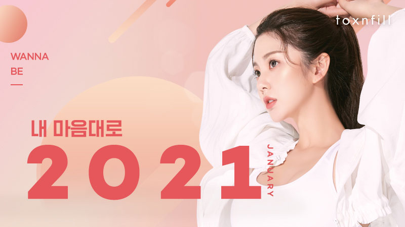 [톡스앤필 새해이벤트] 내 마음대로 2021