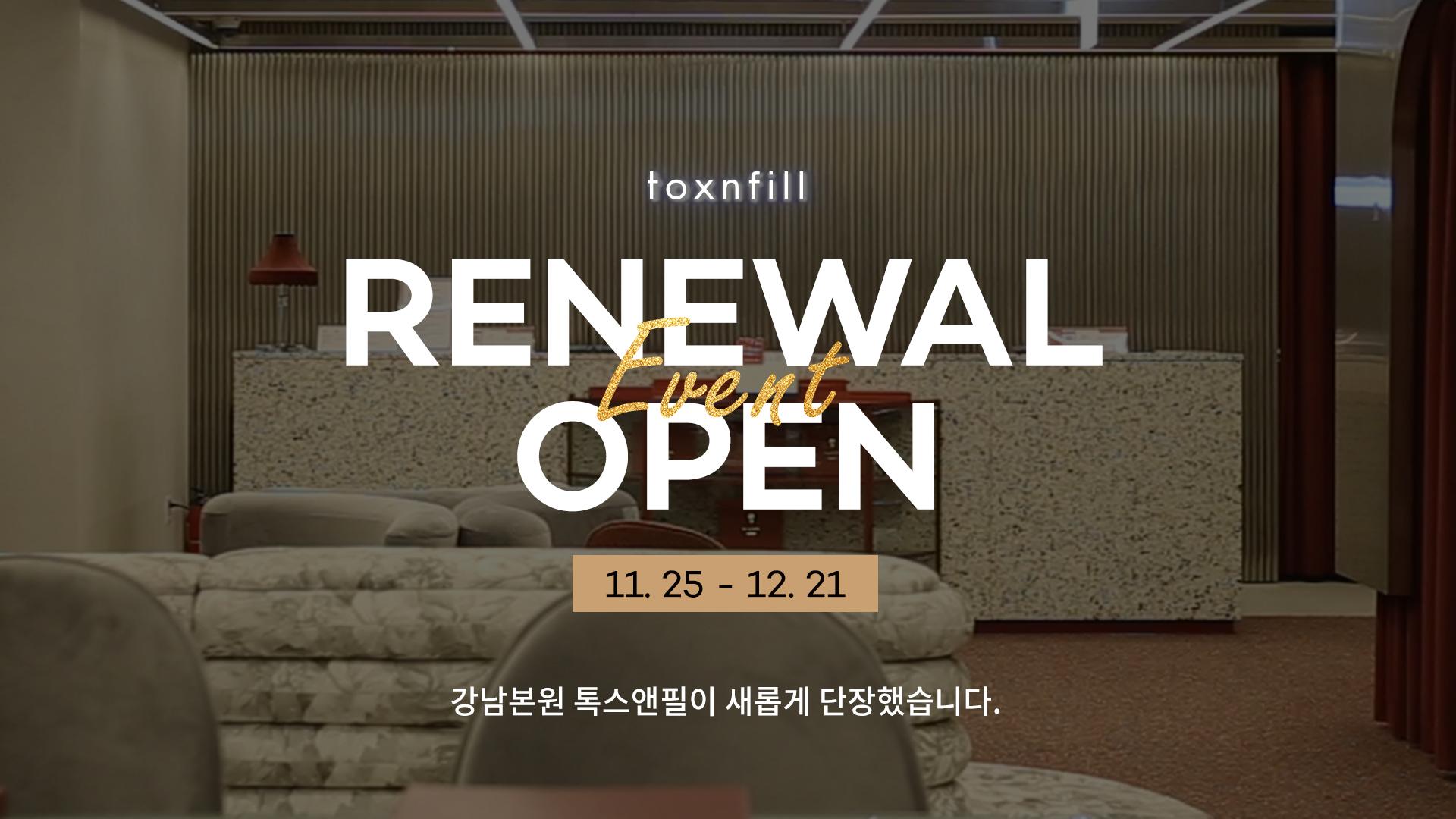 강남본원 RENEWAL OPEN EVENT