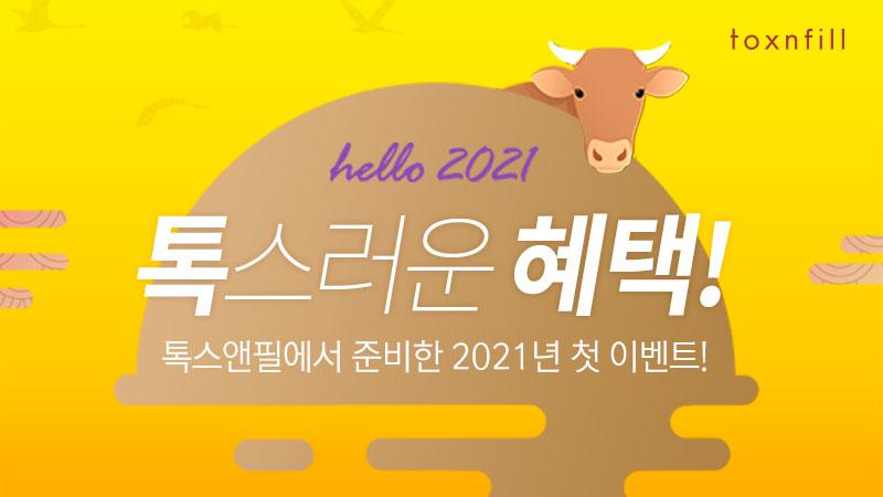 톡스앤필 성남모란점 1월 단독 이벤트