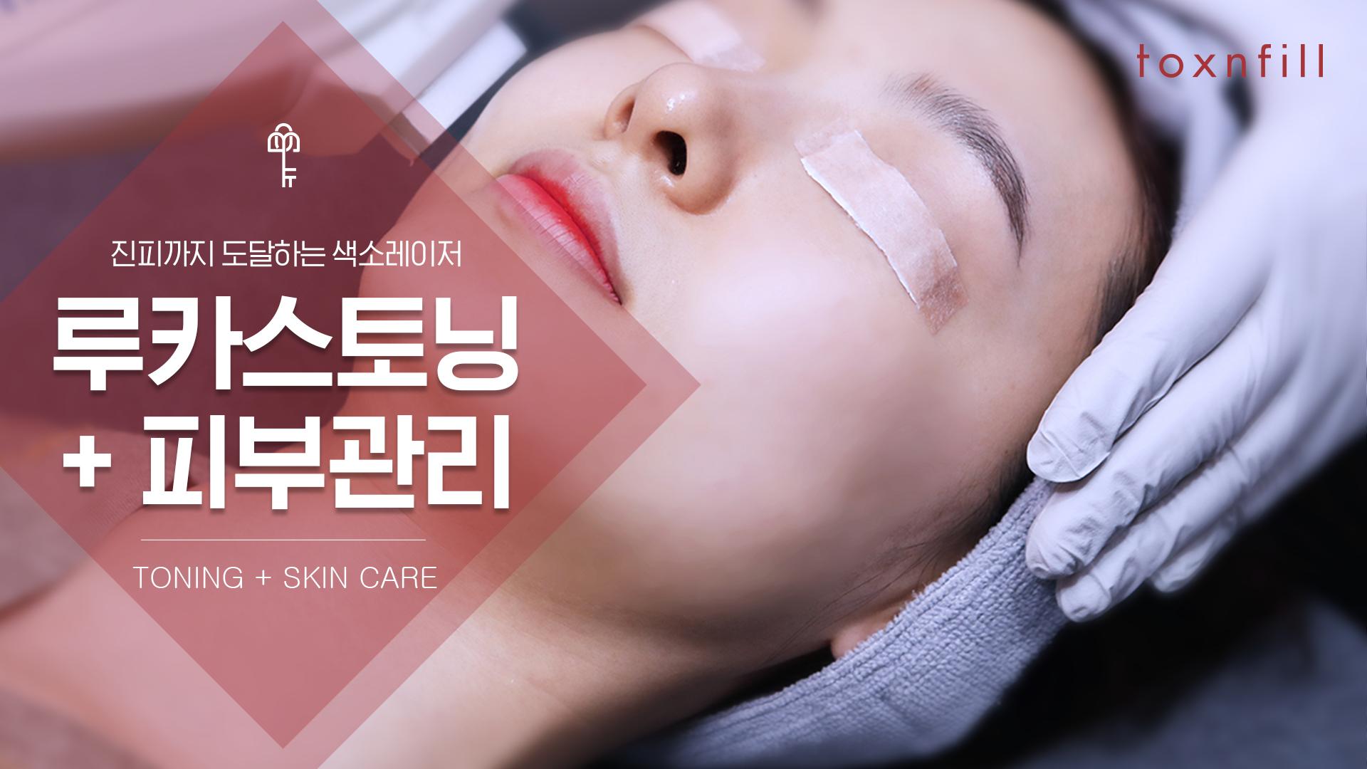 루카스토닝 + 피부관리