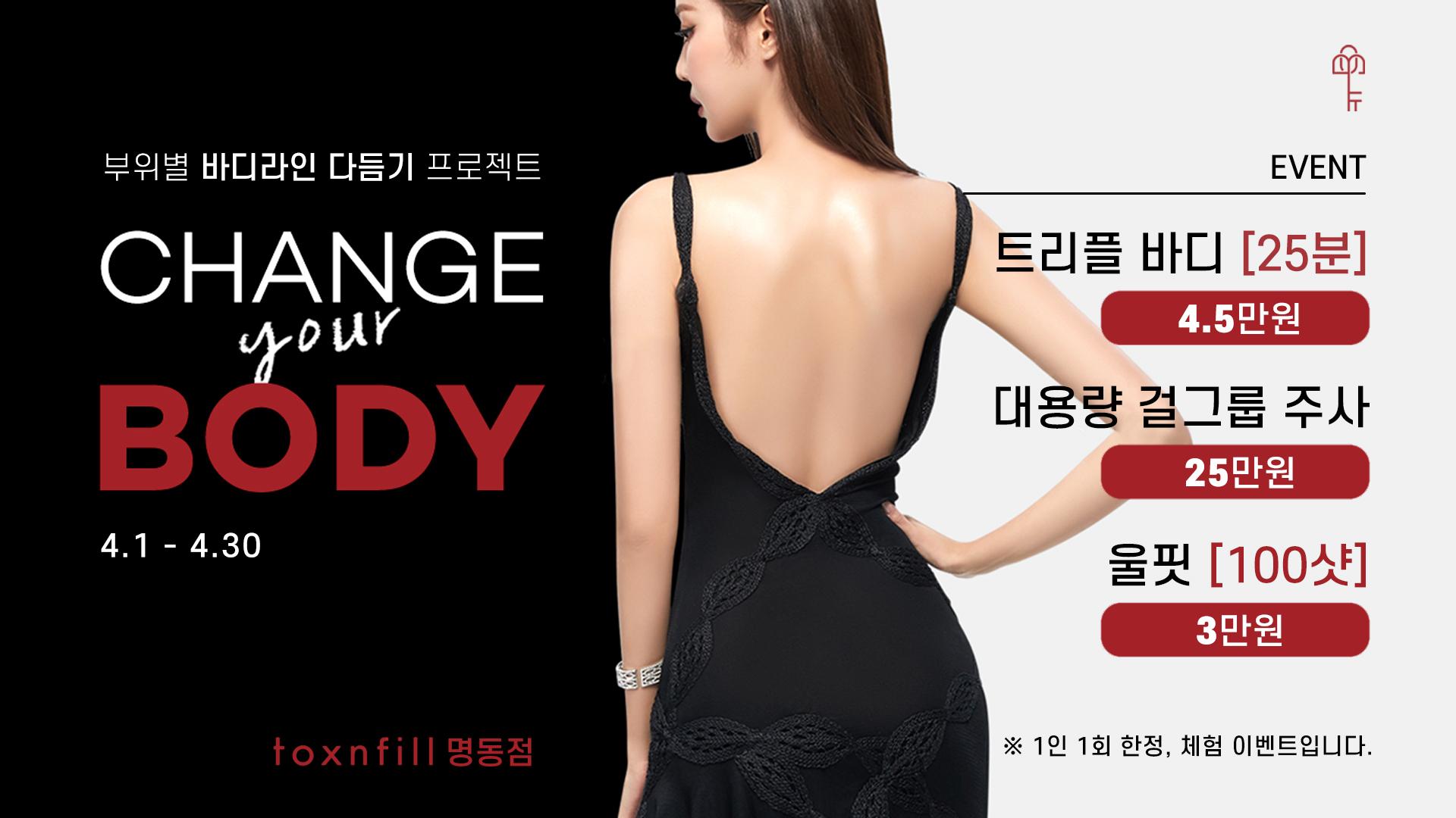 걸그룹주사/울핏/트리플바디 EVENT ~4월 30일
