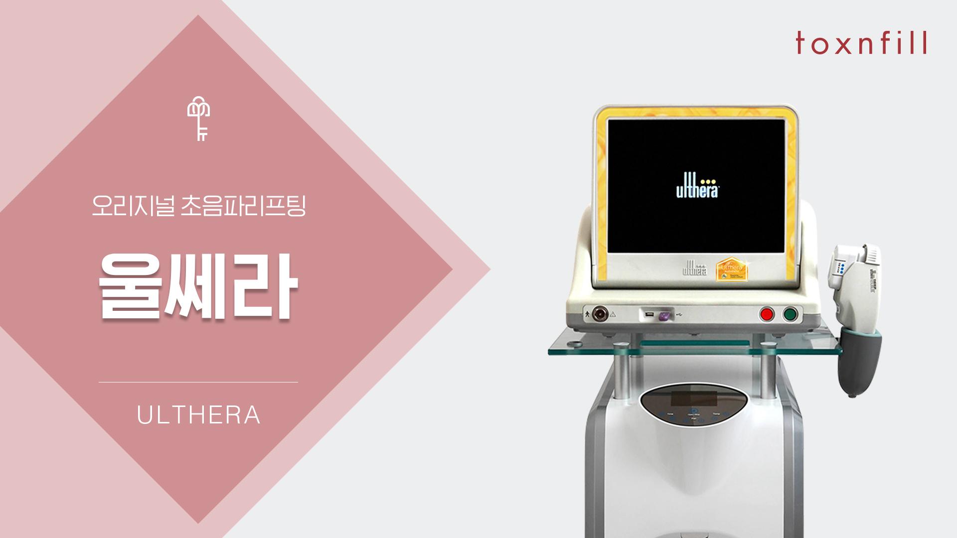 울쎄라 골드 런칭 기념 EVENT