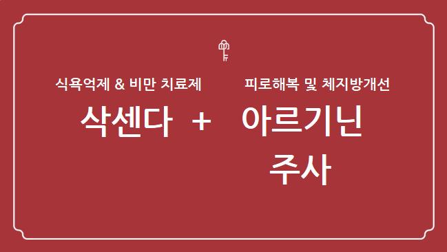 삭센다 +아르기닌수액