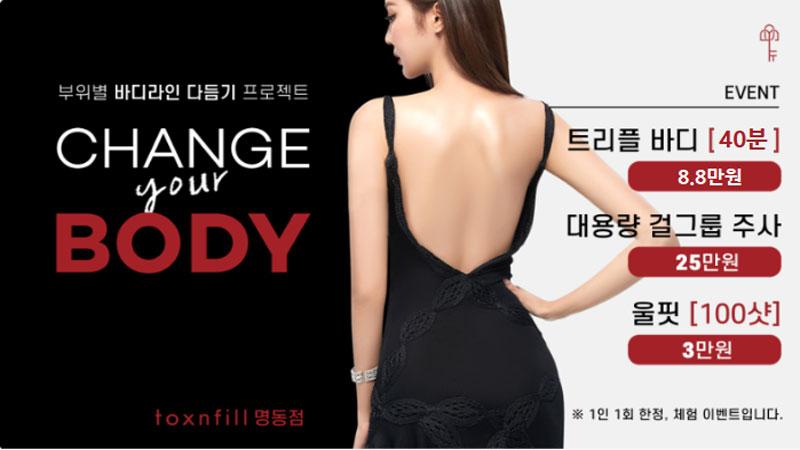 바디보톡스/걸그룹주사/바디조각주사/트리플바디(8패드)/울핏