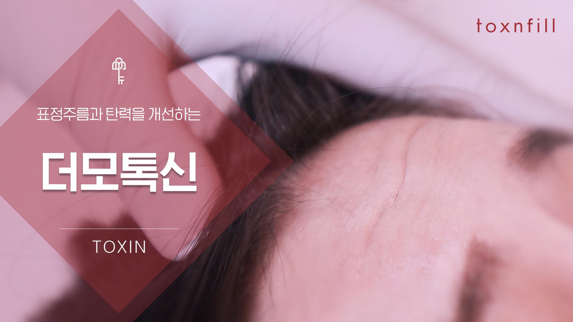 [오픈 이벤트] 얼굴전체 더모톡신