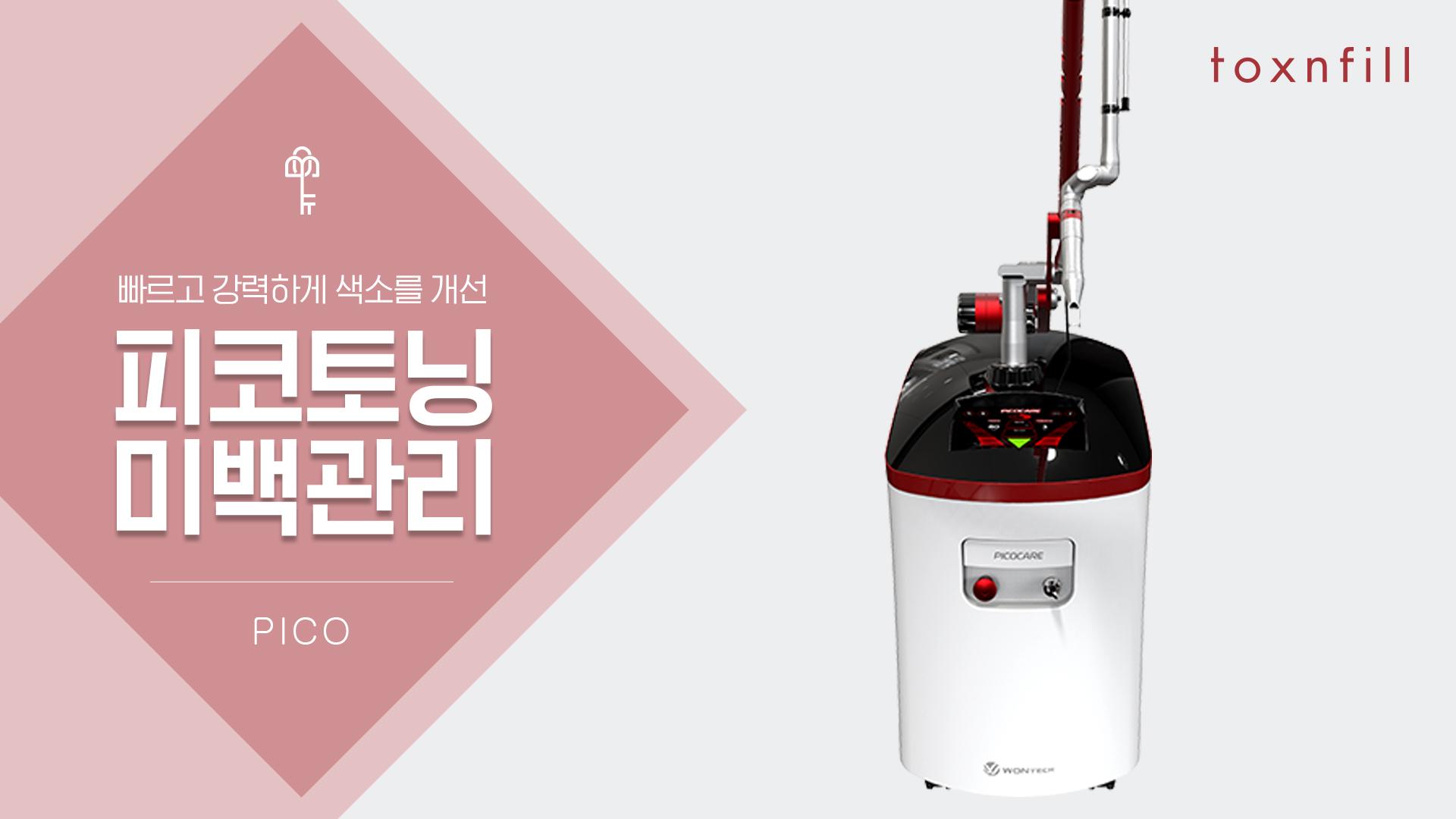 [오픈 이벤트] 피코토닝+미백관리 (10회 한정)