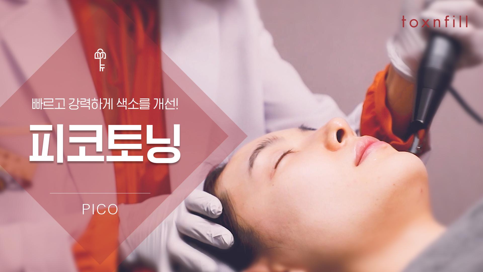[EVENT] 피코토닝 10회+미백관리10회+케바케레이저 3회+진정관리3회