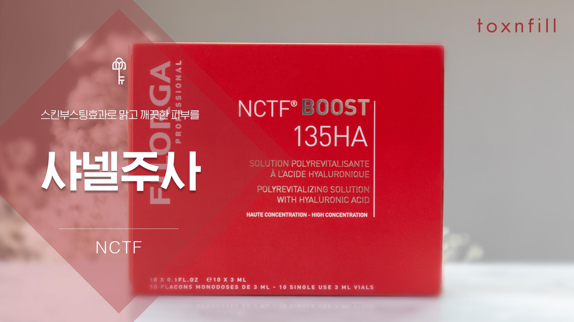 [EVENT] NCTF 필로가주사 3cc+크라이오진정관리