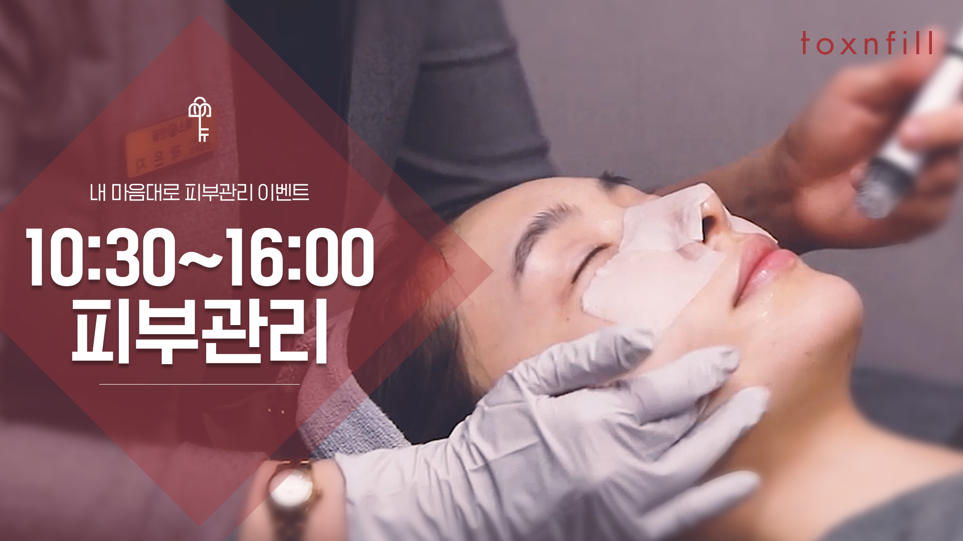 [평일EVENT] 피부 관리