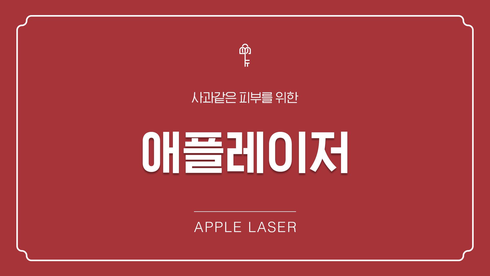 [EVENT] 트러블 전용 애플레이저 체험권