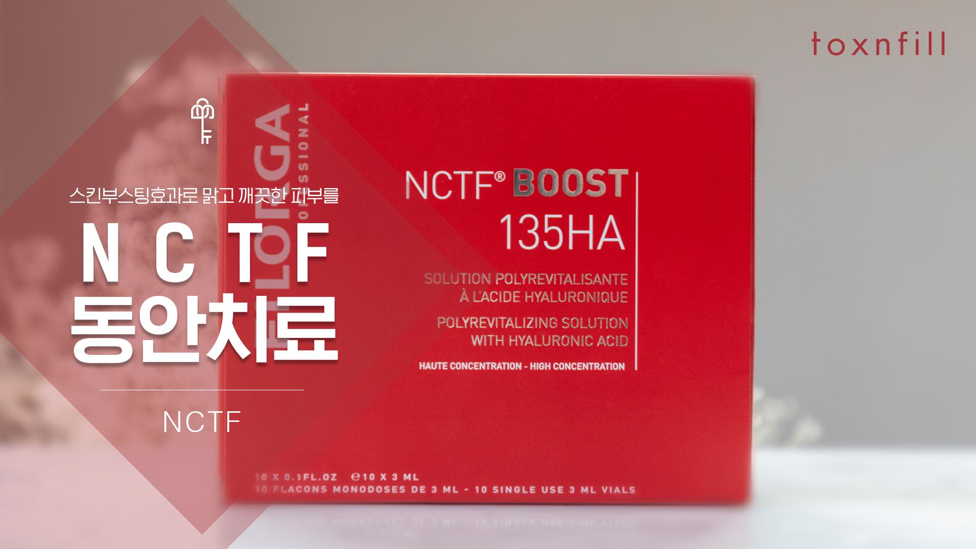 NCTF 동안치료