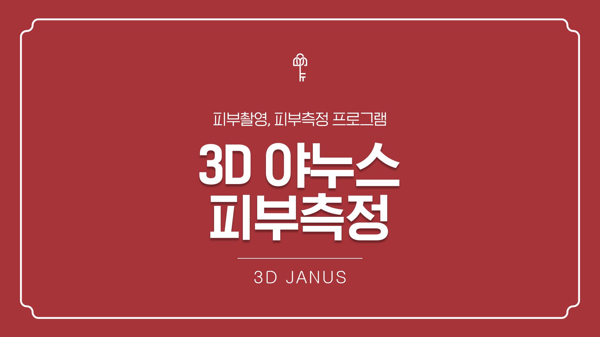 3D 야누스 피부측정 1000원