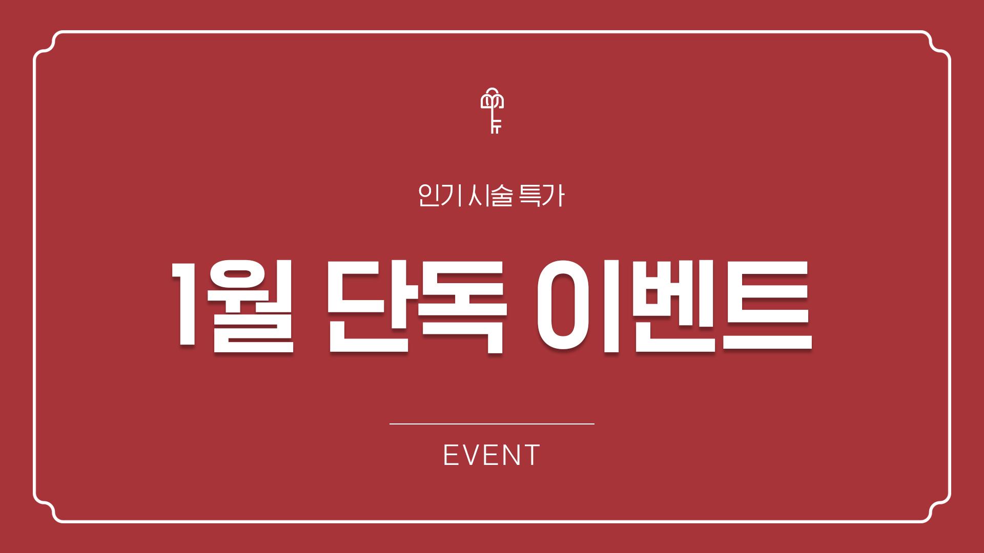 HELLO 2020! 수원인계점 1월 이벤트