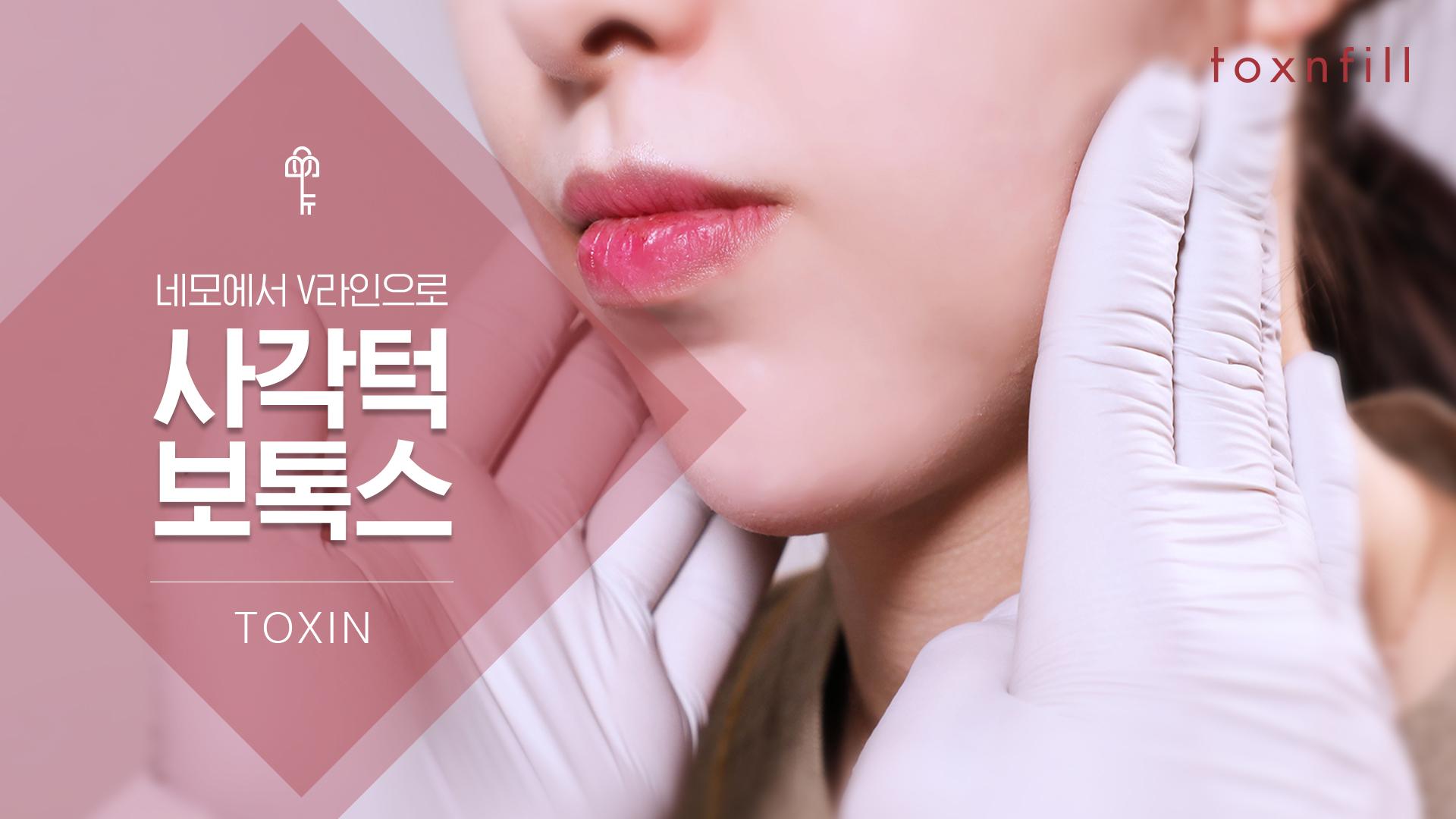[EVENT] 갸름한 턱라인 사각턱톡신(제오민)