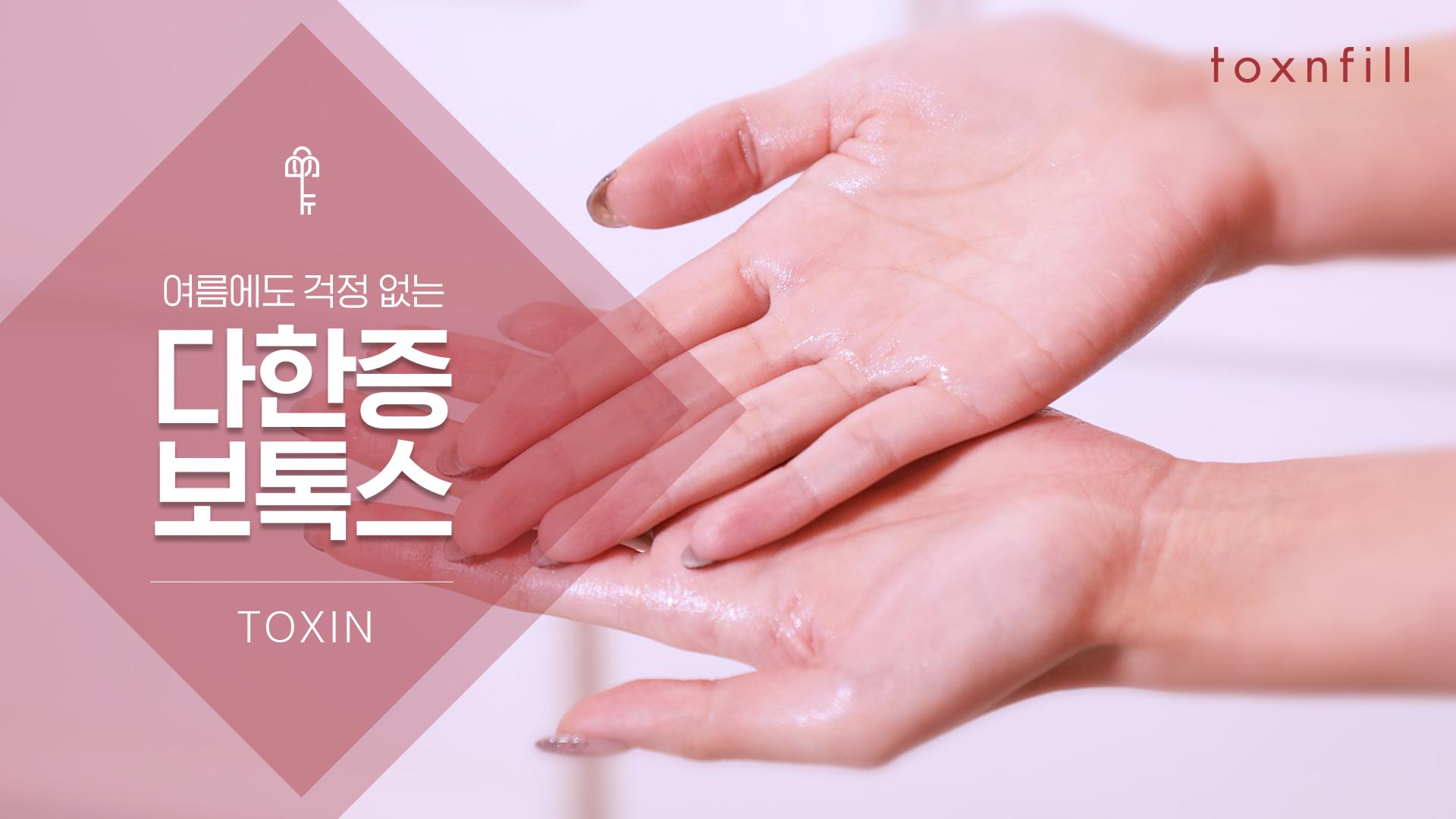 [EVENT] 다한증 보톡스