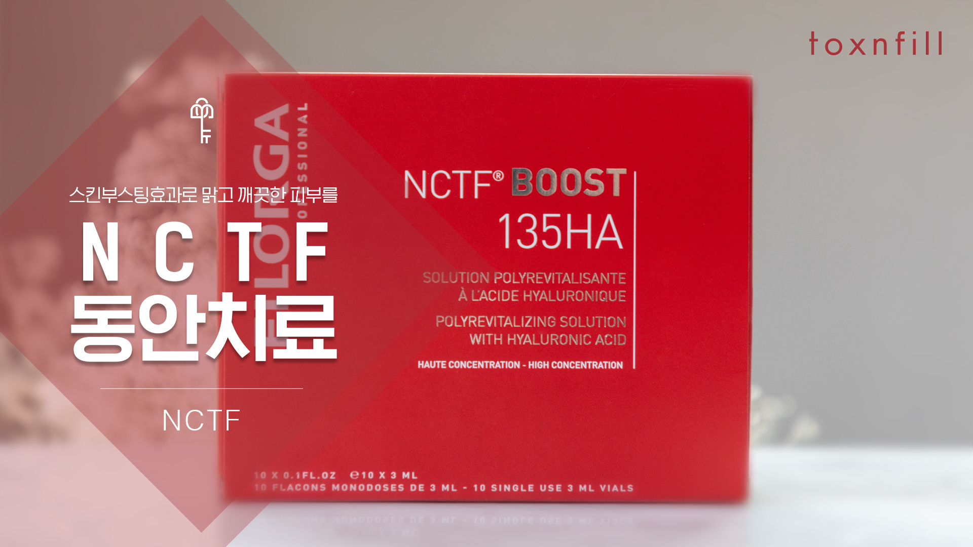 NCTF 동안치료(필로르가135주사)