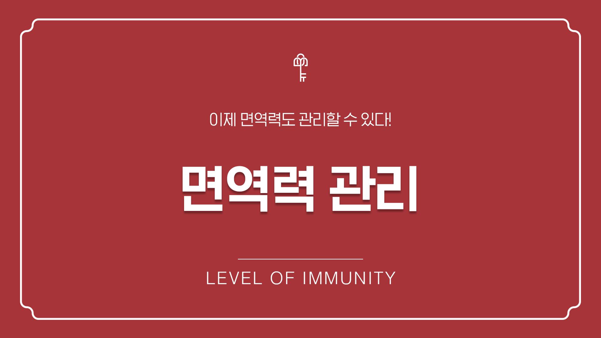 면역력관리