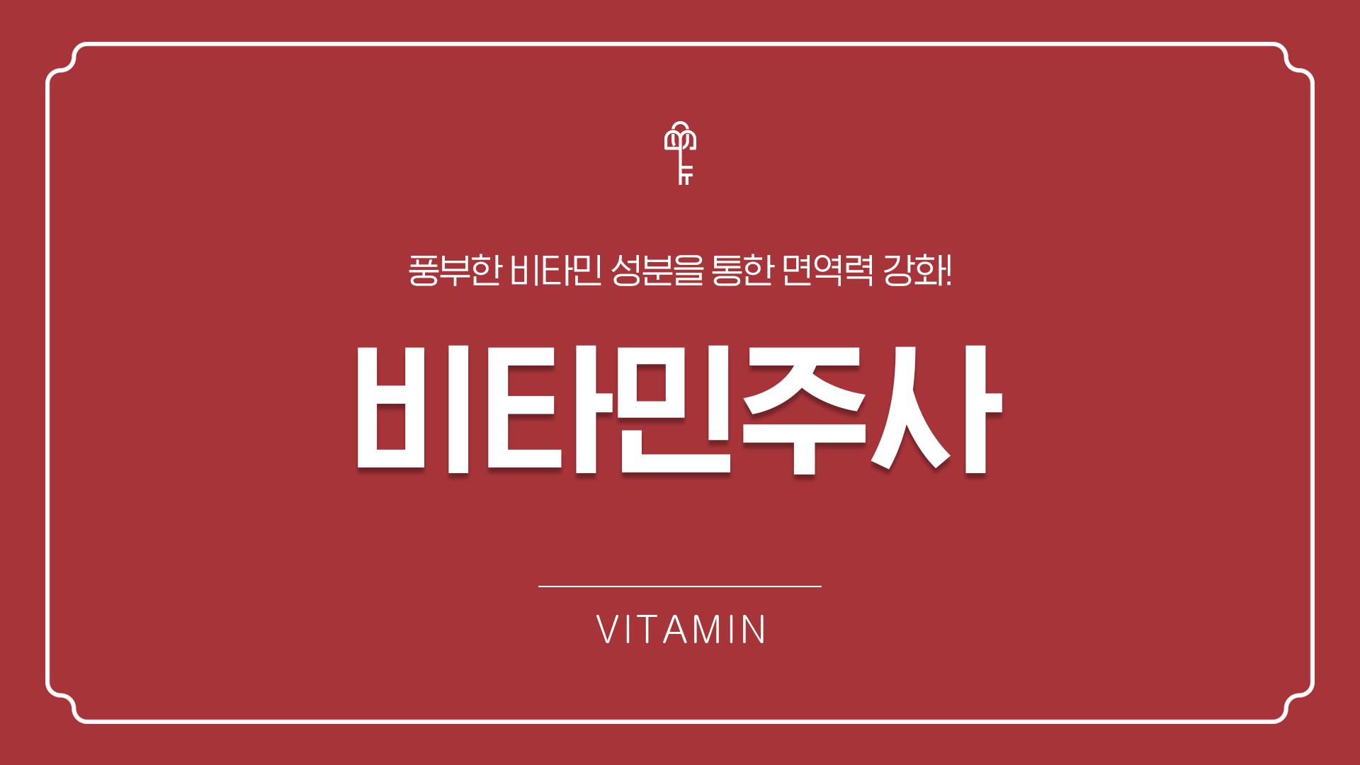 비타민주사