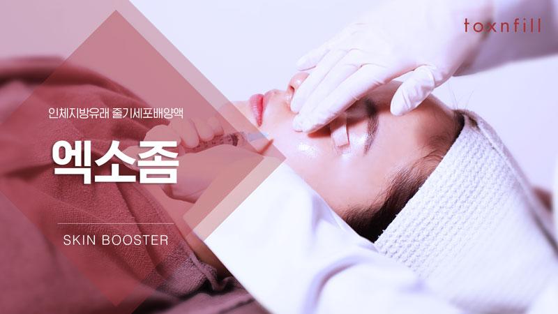 3세대 스킨부스터 엑소좀 (줄기세포 배양액)