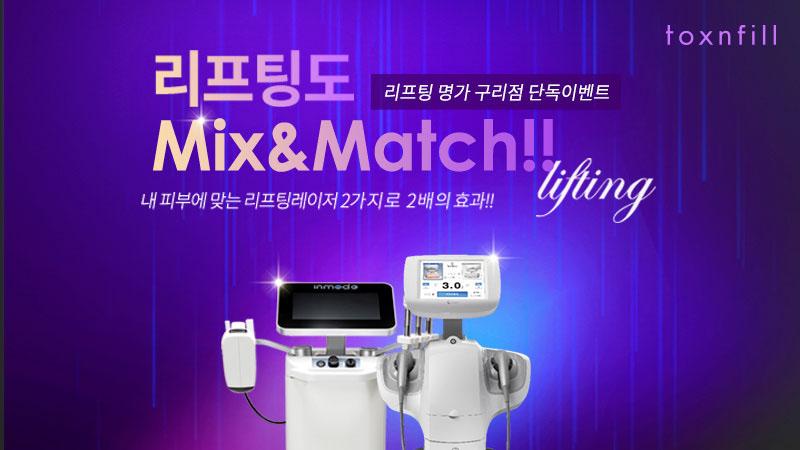 리프팅도 Mix&Match