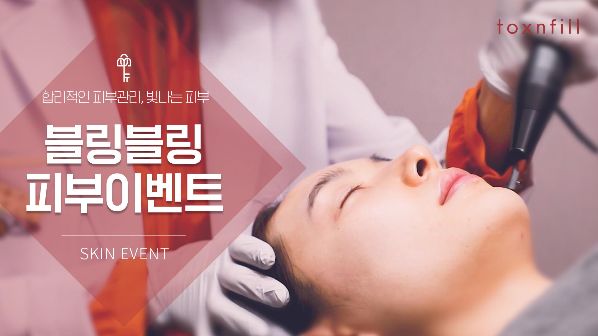 [평일 EVENT] 피부관리