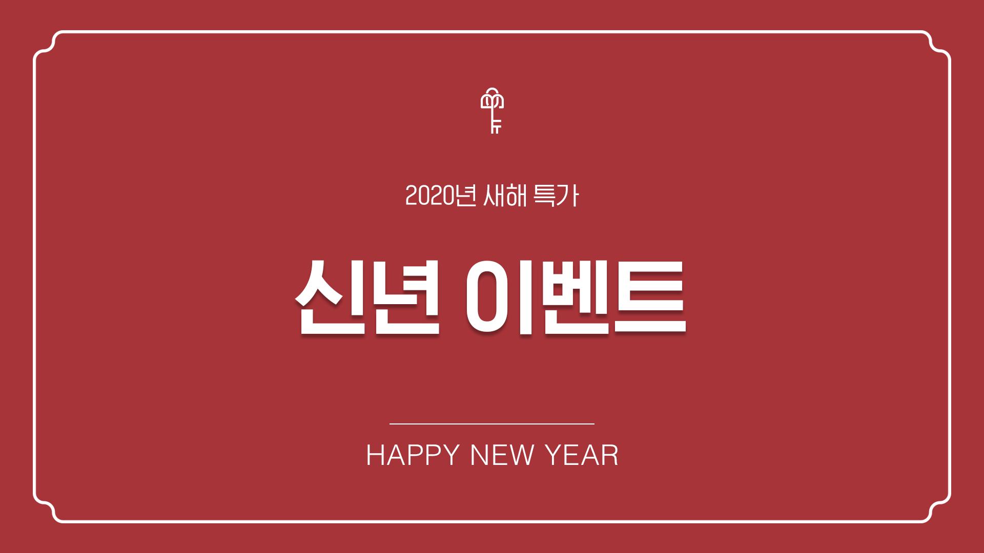 경자년 신년 이벤트!!