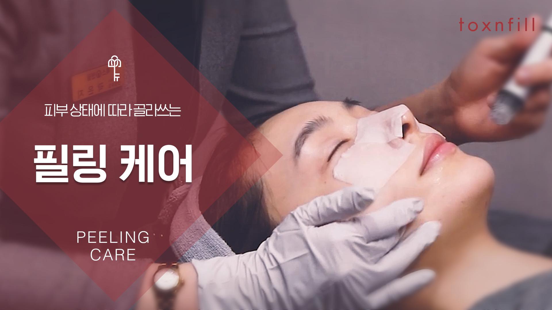 [8월 EVENT] 비타슈크림필(각질제거)5회+고주파관리5회
