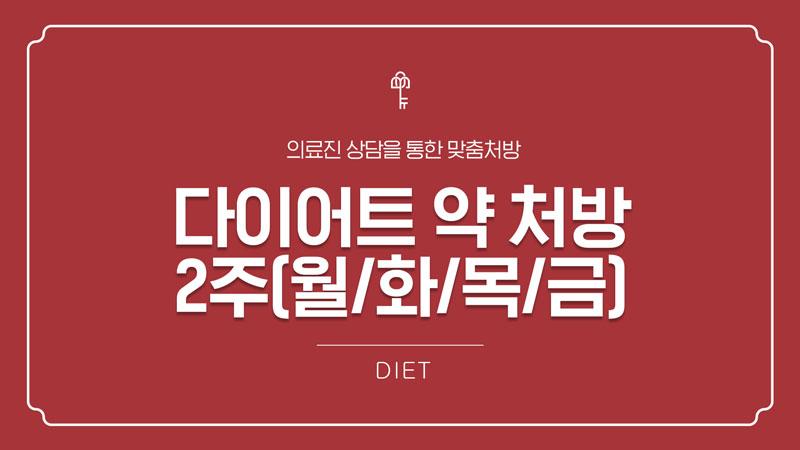 [7월 EVENT] 비만약처방2주(월,화,목,금)가능