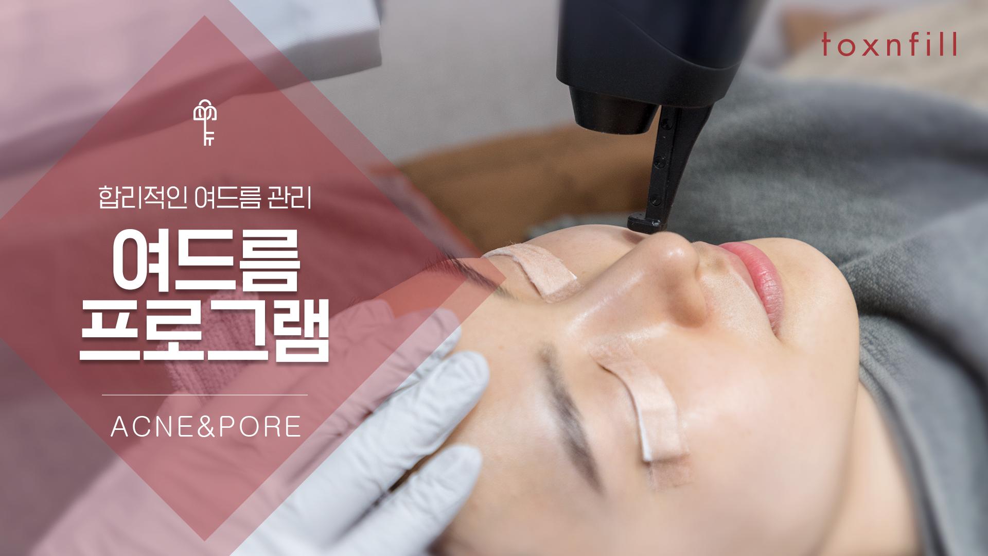 [5월 EVENT] 이노플러스 고주파 절연침 여드름 관리