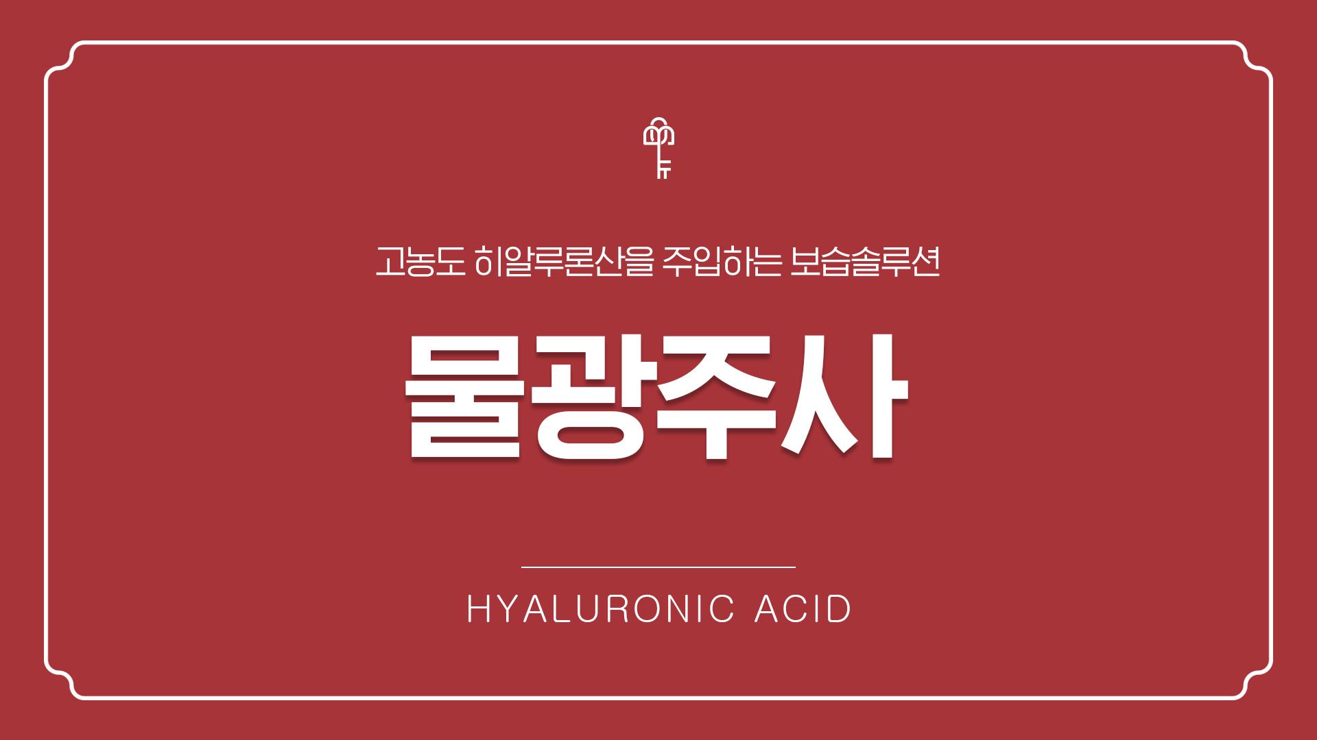 [해피아워 EVENT] 물광주사