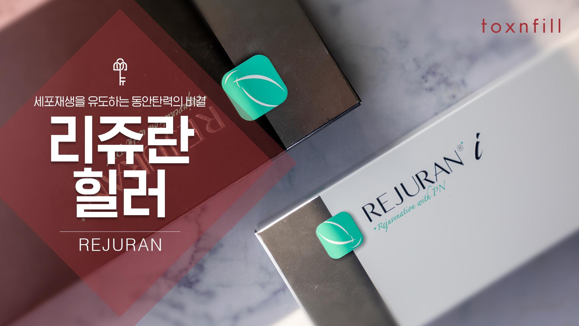 [해피아워 이벤트] 리쥬란 힐러