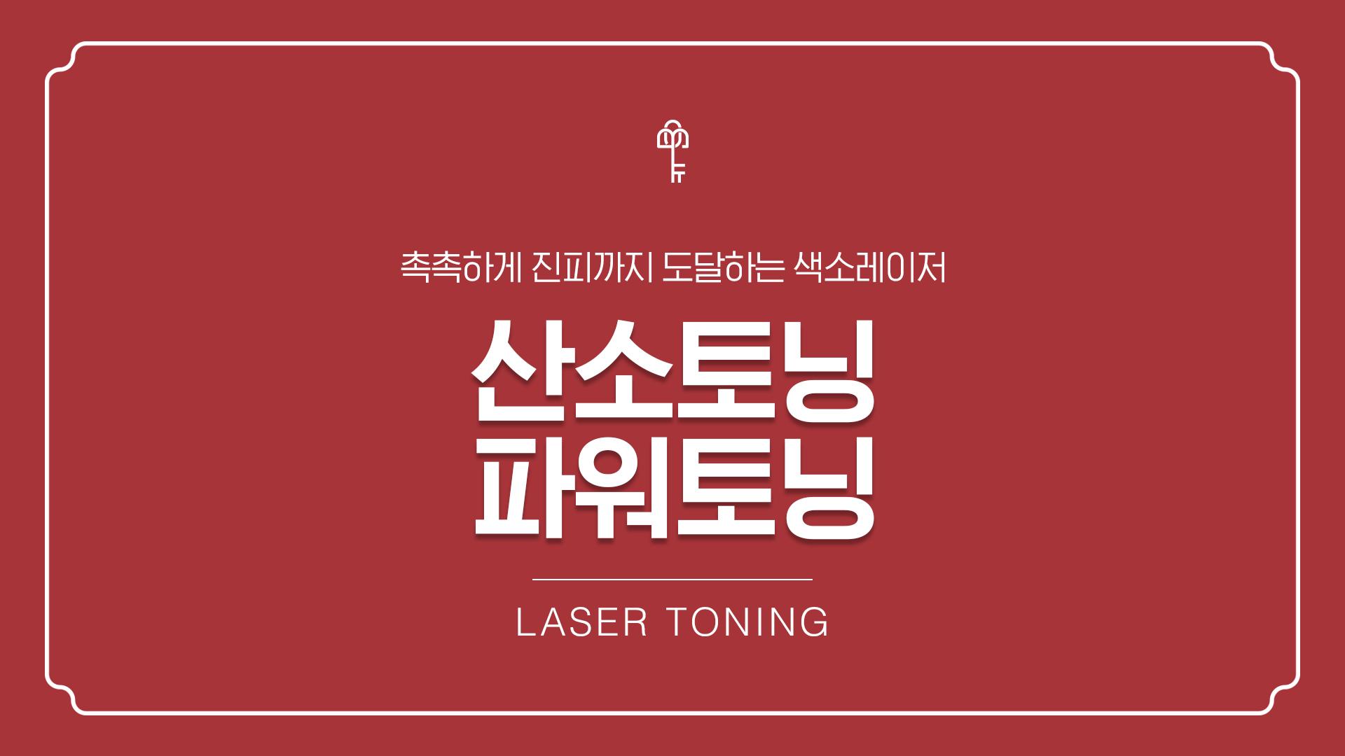 [해피아워 EVENT] 산소토닝/파워토닝