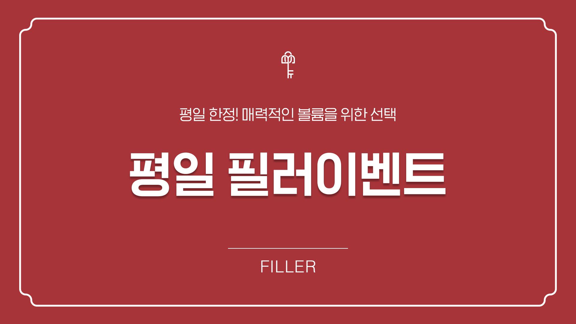 [앵콜특가] 평일 필러이벤트 !