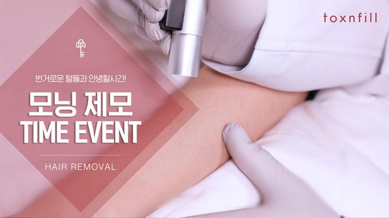 모닝 제모 TIME EVENT