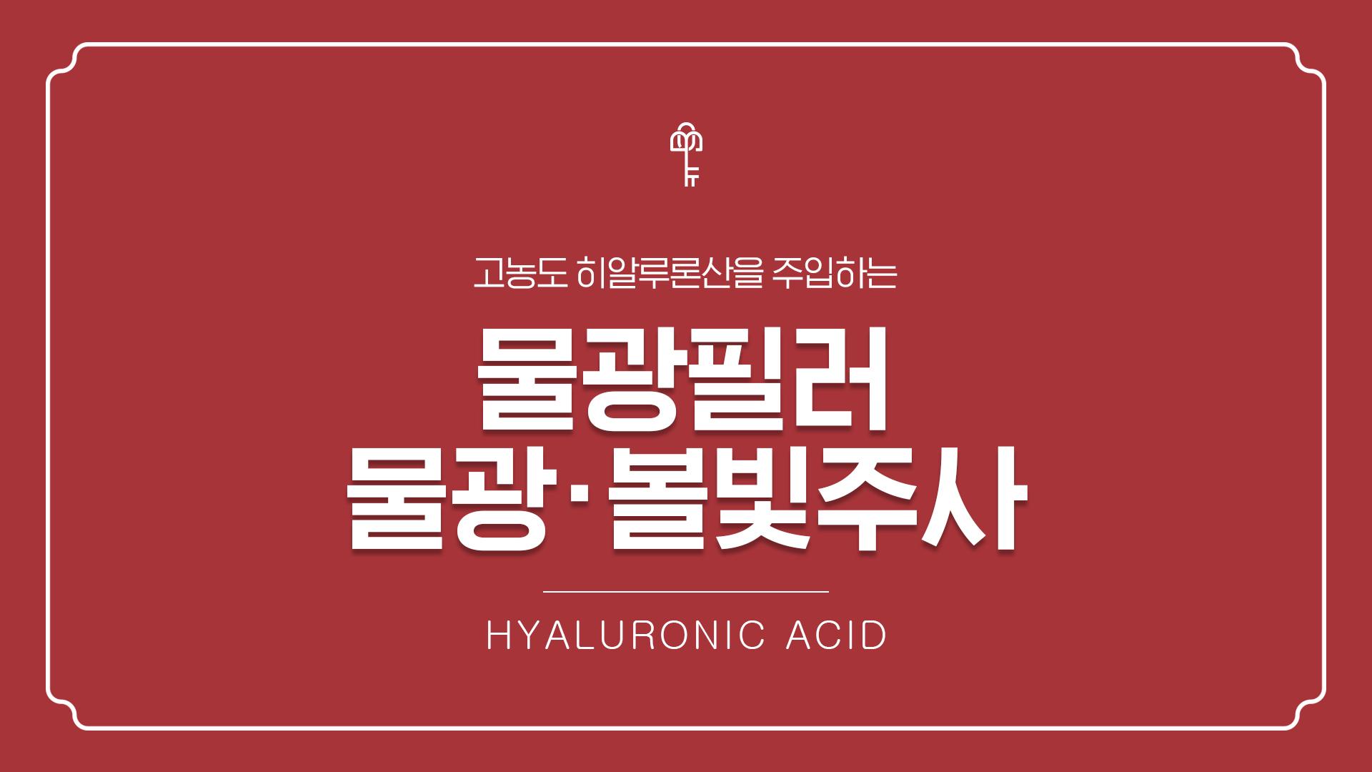 물광주사/물광필러/볼빛주사