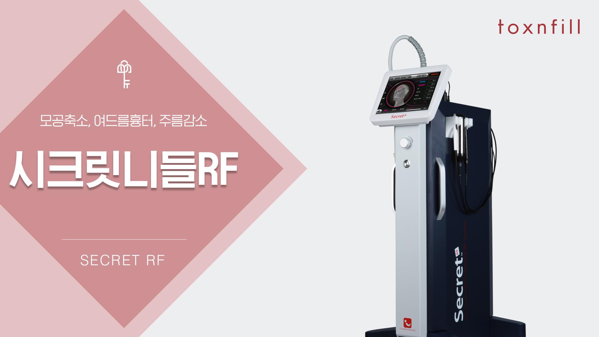 [도입기념이벤트]시크릿니들RF