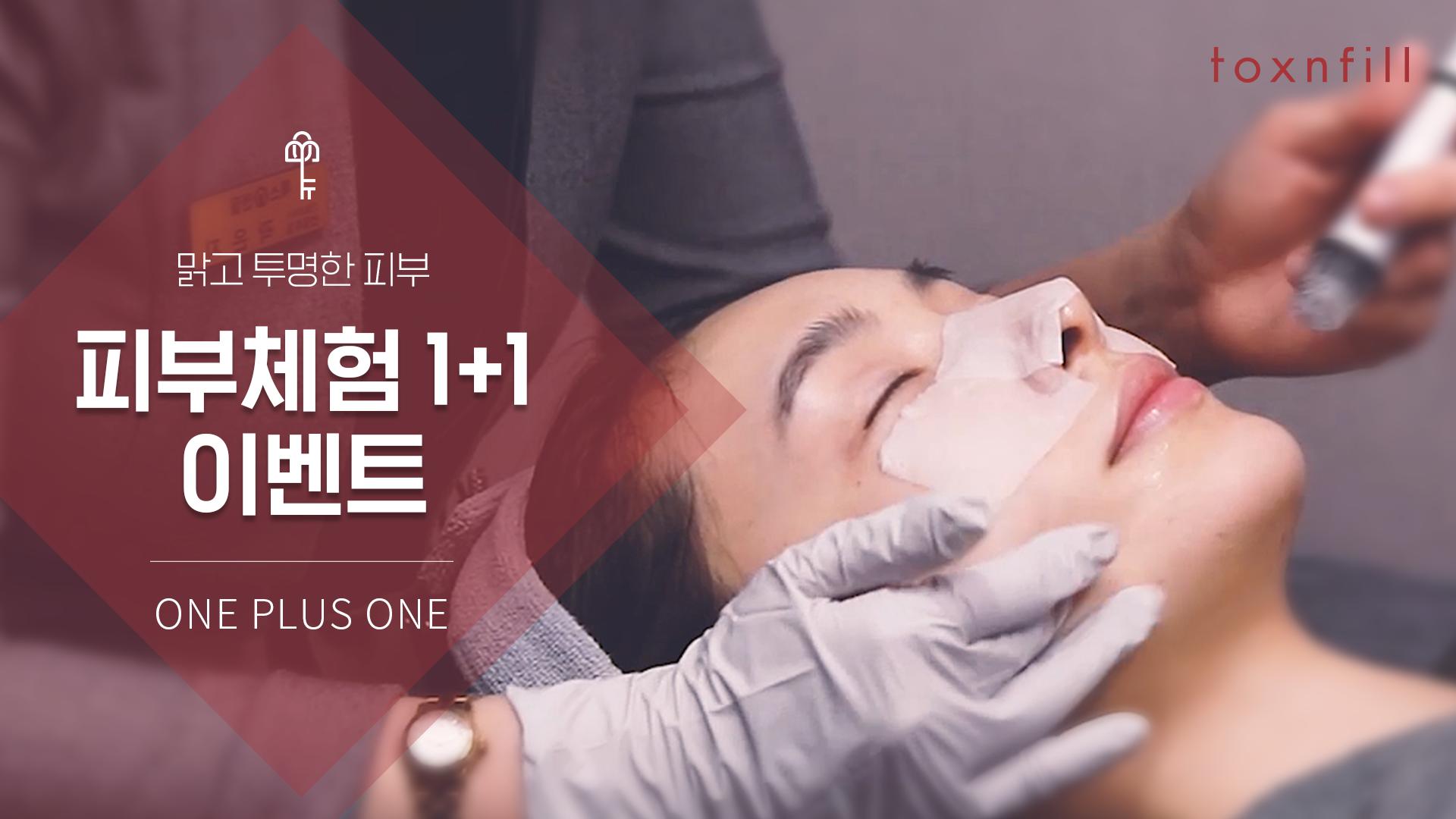 피부체험 1+1 이벤트
