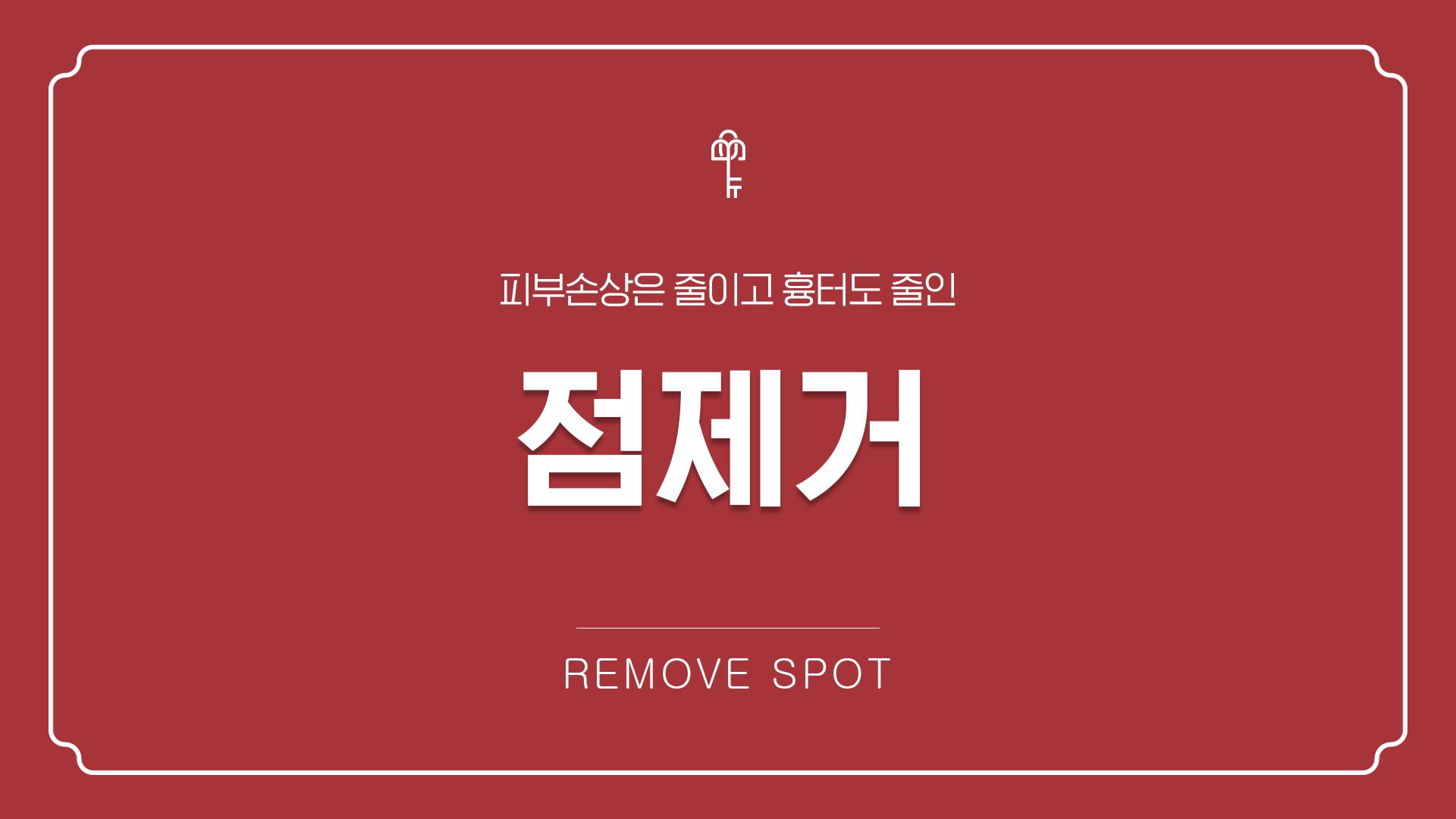 [스킨케어] 점 제거 / 쥐젖,비립종,편평사마귀 제거